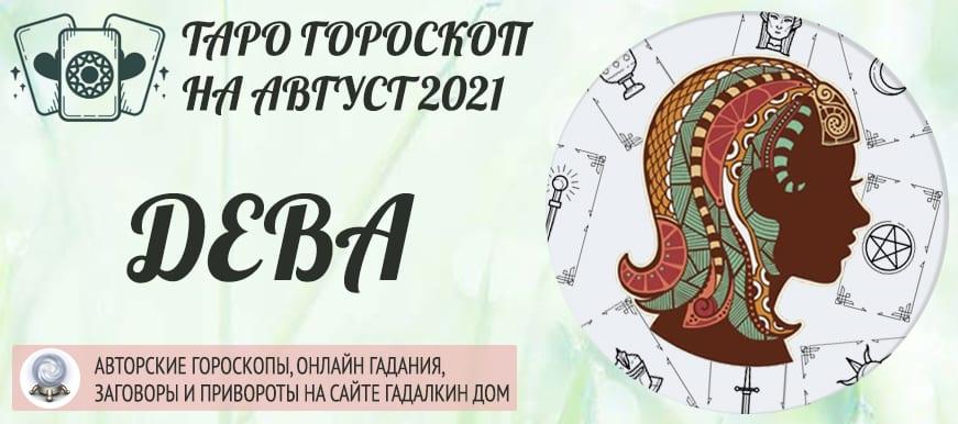 гороскоп таро на август 2021 дева