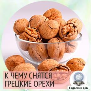 видеть во сне орехи грецкие