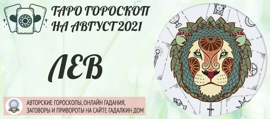 гороскоп таро на август 2021 лев