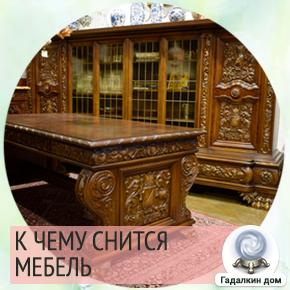 к чему снится старая мебель