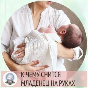 к чему снится держать младенца на руках