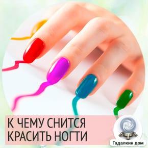красить ногти во сне к чему