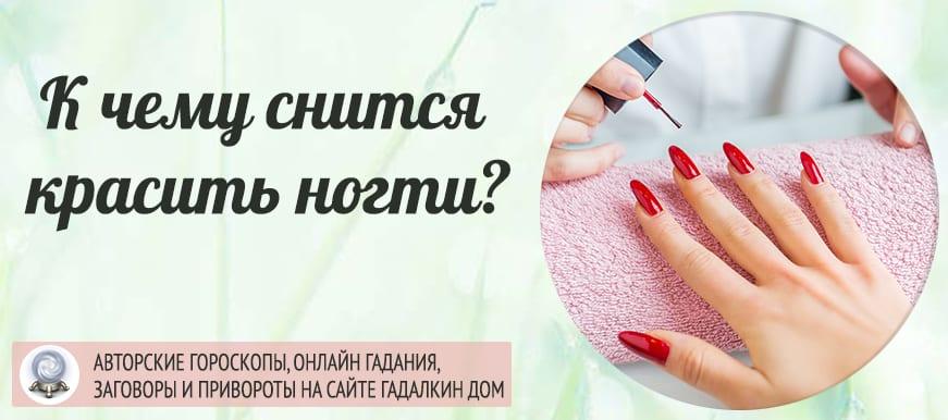 К чему снится красить ногти