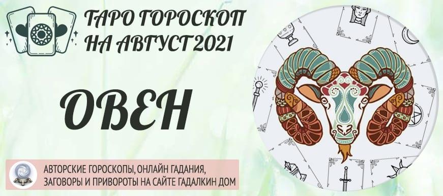 гороскоп таро на август 2021 овен