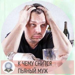 видеть во сне пьяного мужа