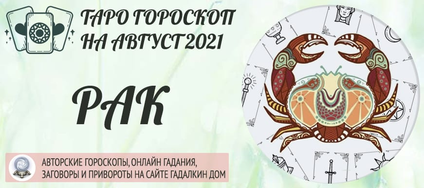 гороскоп таро на август 2021 рак