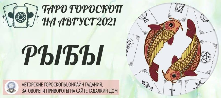 гороскоп таро на август 2021 рыбы