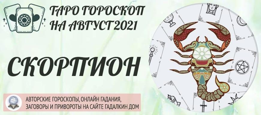гороскоп таро на август 2021 скорпион