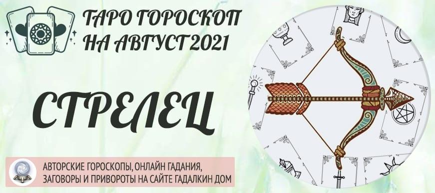 гороскоп таро на август 2021 стрелец