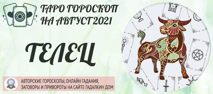 гороскоп таро на август 2021 телец