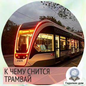трамвай во сне