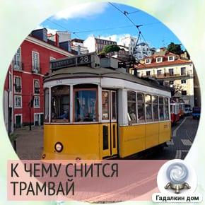к чему снится ехать в трамвае