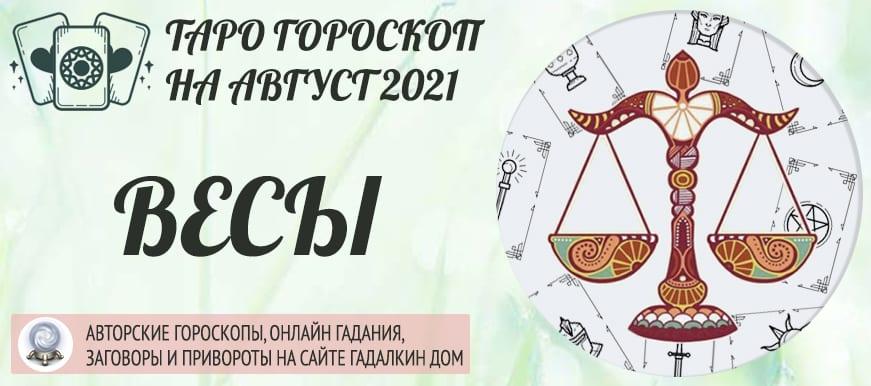 гороскоп таро на август 2021 весы