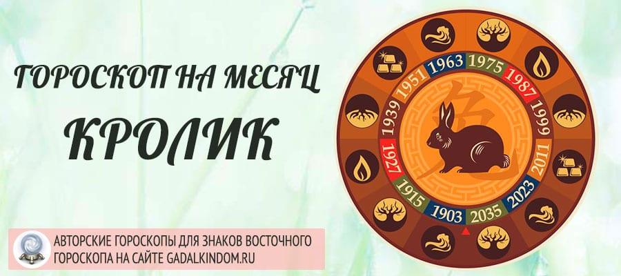 Гороскоп для Кроликов (Котов) на август 2021 года.