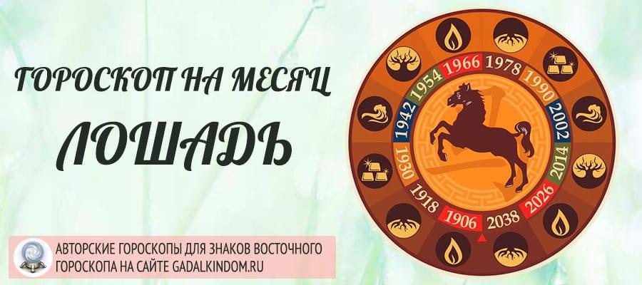 Гороскоп для Лошадей на август 2021 года.