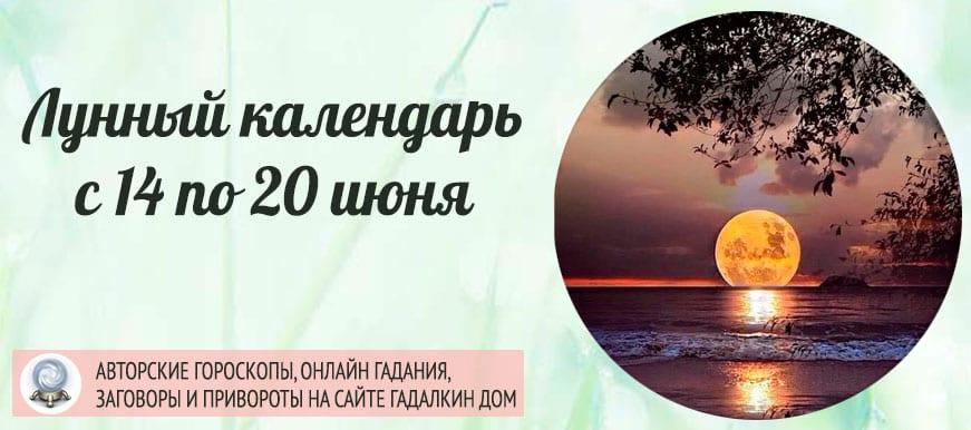 Лунный календарь на неделю с 14 по 20 июля