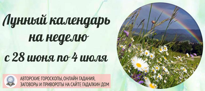 Календарь лунных дней c 28 июня по 4 июля
