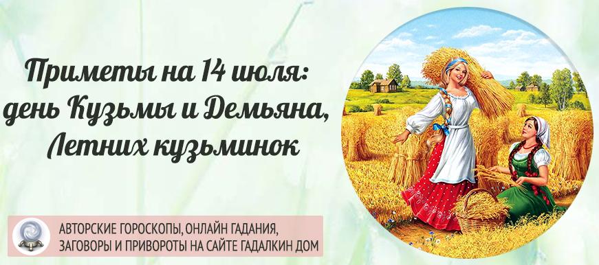Приметы на 14 июля: день Кузьмы и Демьяна, а также Летних кузьминок