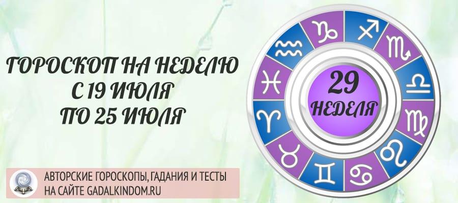 Гороскоп на неделю с 19 по 25 июля 2021 года для всех знаков Зодиака