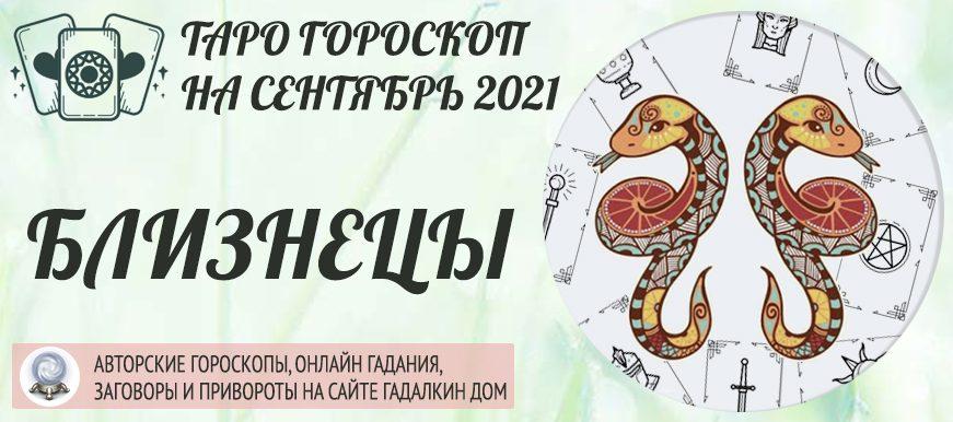 гороскоп таро на сентябрь 2021 близнецы