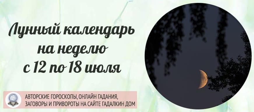 Календарь лунных дней на неделю c 12 июля по 18 июля