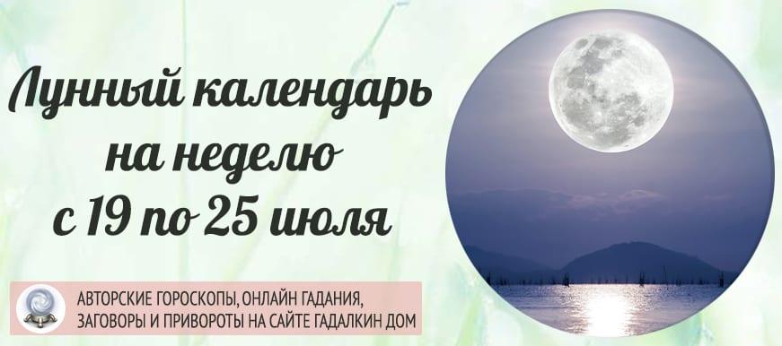 Календарь лунных дней на неделю c 19 июля по 25 июля