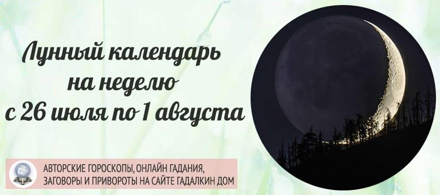 Календарь лунных дней на неделю c 26 июля по 1 августа