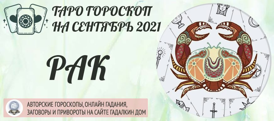 гороскоп таро на сентябрь 2021 рак