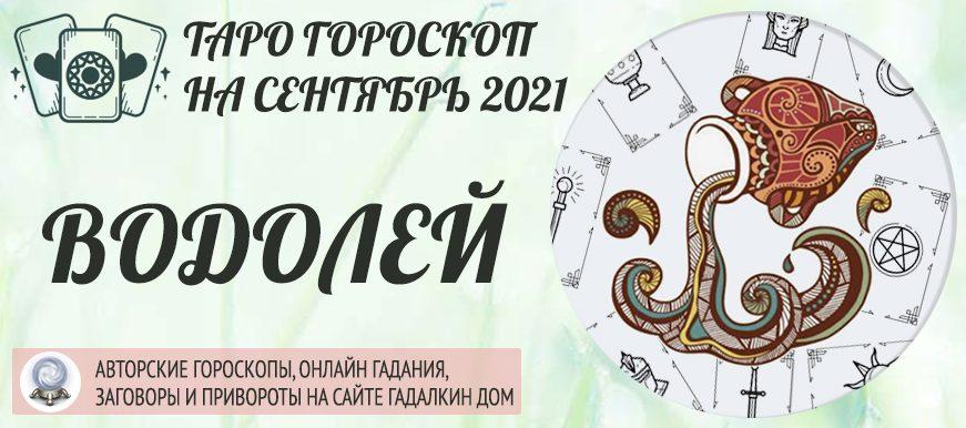 гороскоп таро на сентябрь 2021 водолей