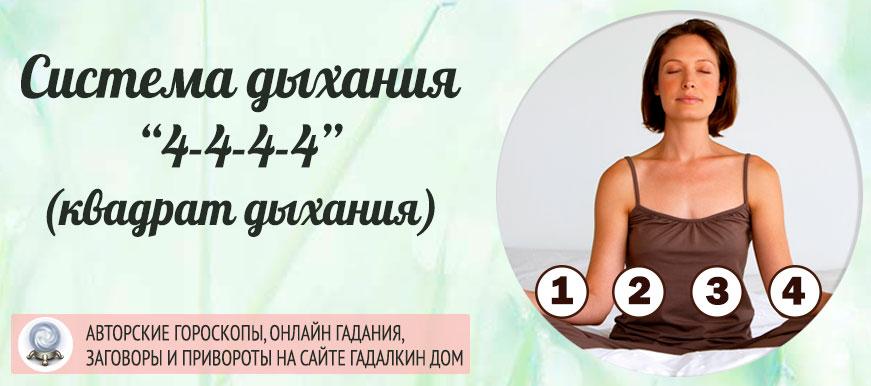 Дыхание 4-4-4-4