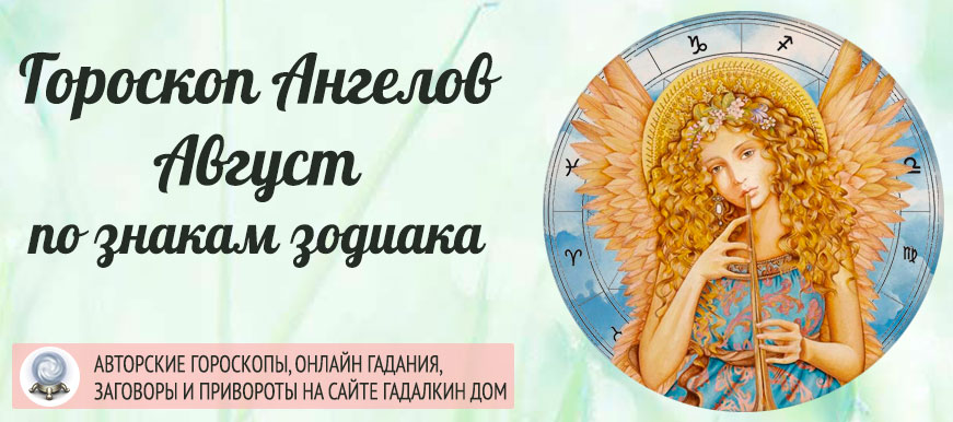 Гороскоп Ангелов на август 2021 года.