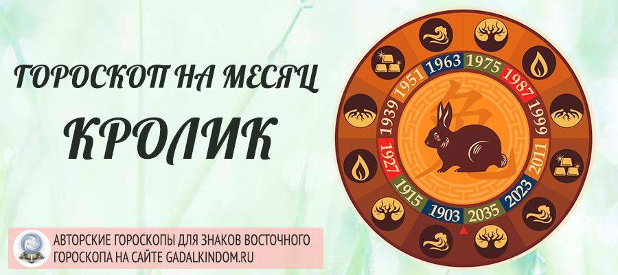 Гороскоп для Кроликов (Котов) на сентябрь 2021 года.