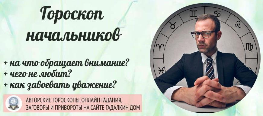 гороскоп начальников