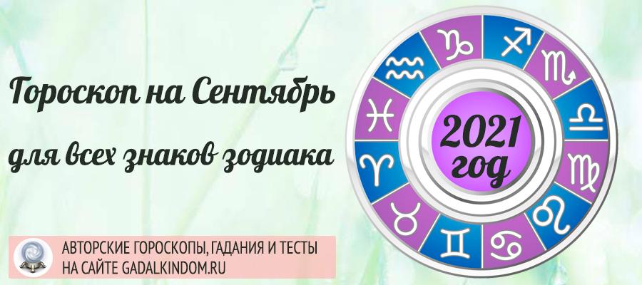 гороскоп на сентябрь 2021