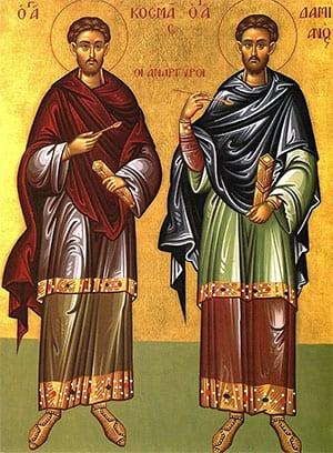 Козьма и Демьян