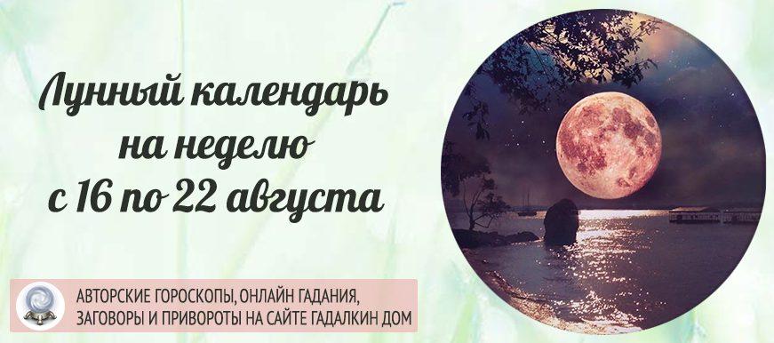 Календарь лунных дней на неделю c 16 по 22 августа.