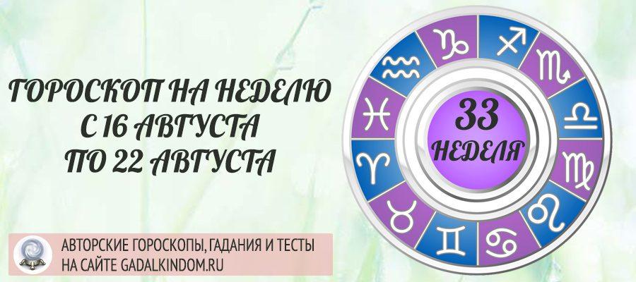 Гороскоп на неделю с 16 по 22 августа 2021 года для всех знаков Зодиака