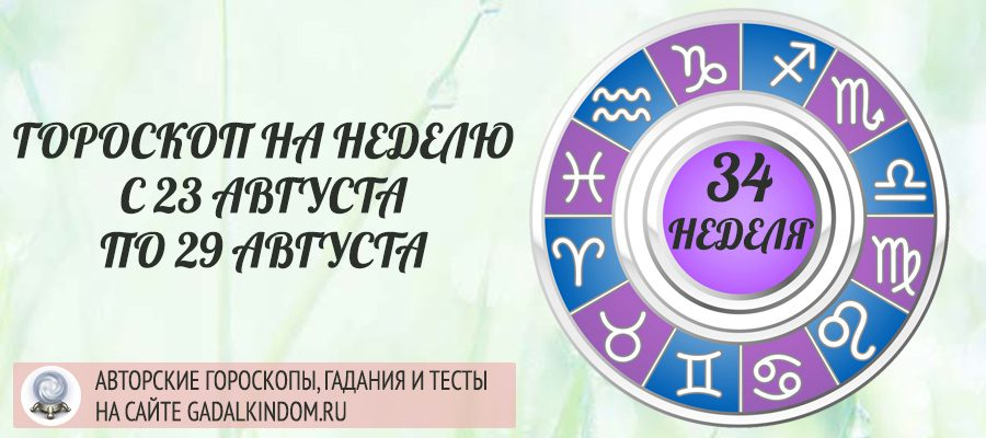 Гороскоп на неделю с 23 по 29 августа 2021 года для всех знаков Зодиака