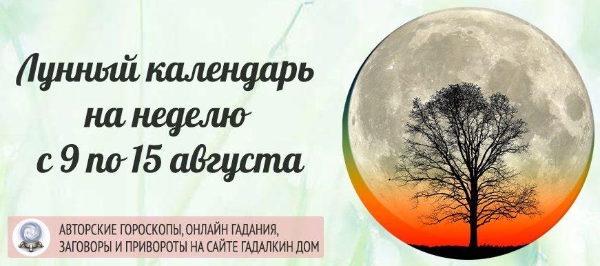 Календарь лунных дней на неделю c 9 по 15 августа