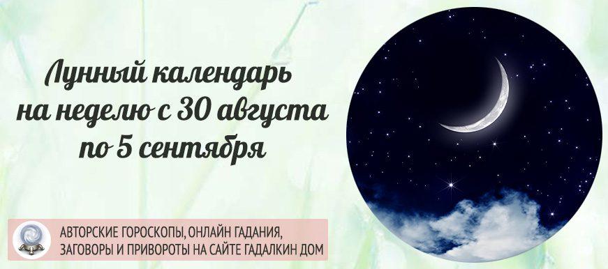 Лунный календарь на неделю с 30 августа по 5 сентября