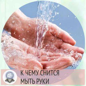 сонник мыть руки с мылом