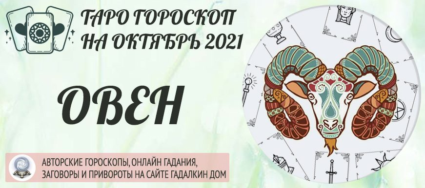 гороскоп таро на октябрь 2021 овен