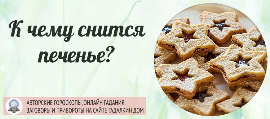 К чему снится печенье