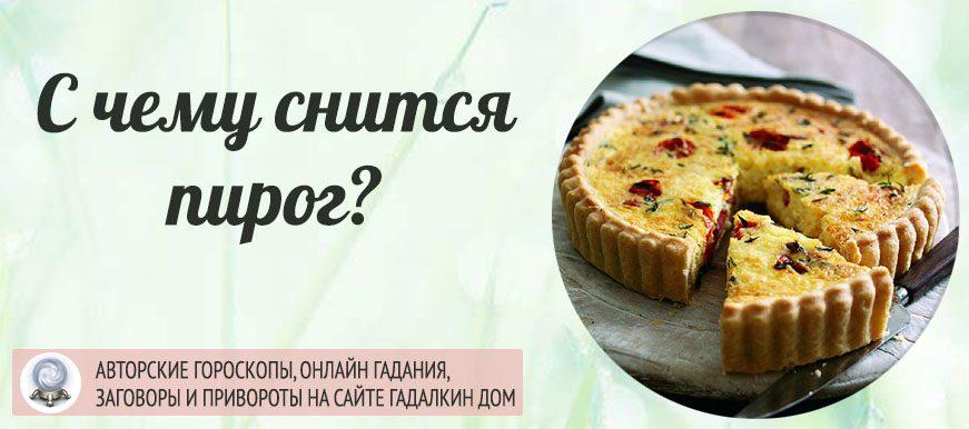 К чему снятся пироги