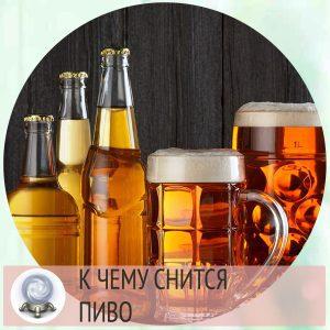 к чему снится пиво в бутылках