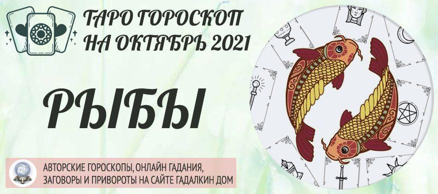 гороскоп таро на октябрь 2021 рыбы