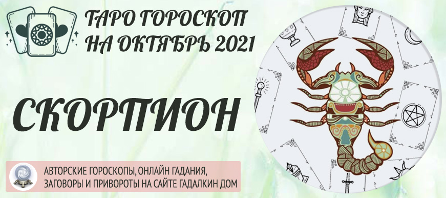гороскоп таро на октябрь 2021 скорпион