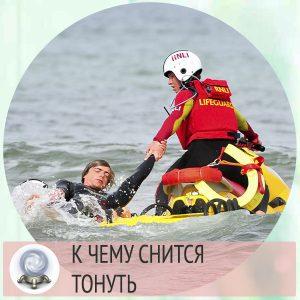 сонник тонуть в воде и спастись