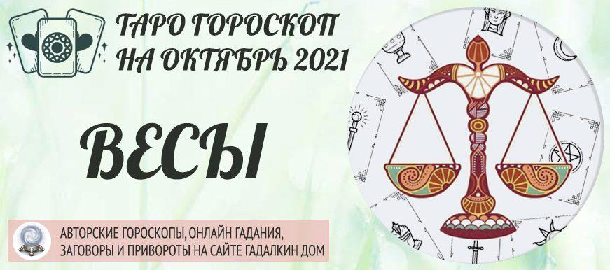 гороскоп таро на октябрь 2021 весы