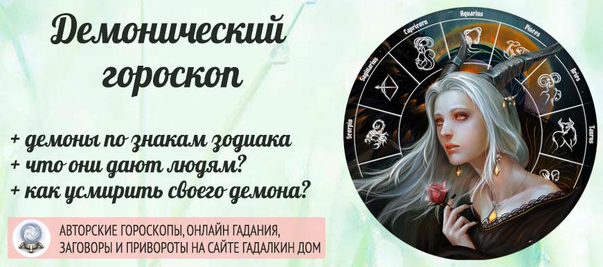 демонический гороскоп